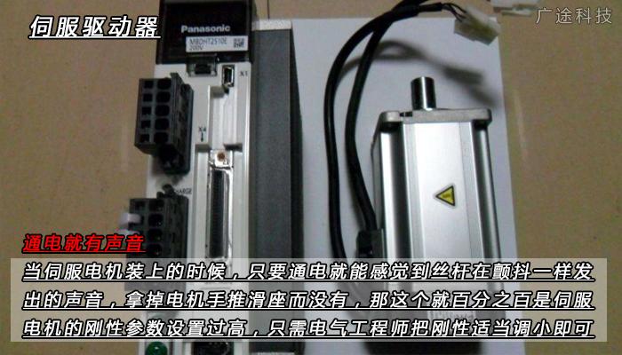 線性模組电机驱动器刚性太强造成的噪音_广途科技