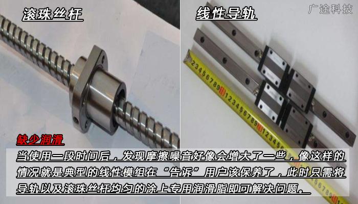線性模組丝杆缺少潤滑造成异常噪音_广途科技